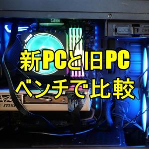 新PCのRyzen3700Xと旧PCをベンチマークで比較
