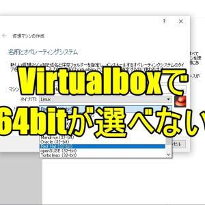 Virtualboxをインストールしたら仮想マシンが32bitしか選択できなかった