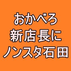 「おかべろ」田村亮の後任2代目店長にノンスタ石田!