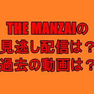 THE MANZAI2019の見逃し配信は?過去の動画は?無料で見れる?