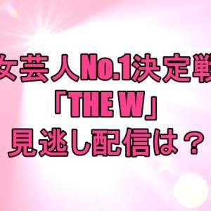 女芸人No.1決定戦『THE W』3時のヒロイン優勝!見逃し配信は?
