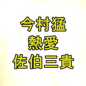 今村猛と佐伯三貴(さいきみき)と結婚?カープ女子は実家が金持ち?
