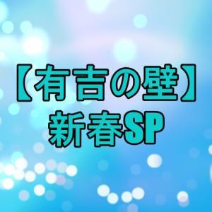 【有吉の壁】新春SP!出演者は?動画配信は?