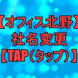 オフィス北野が社名を「TAP」に変更!理由は?社名の由来は?
