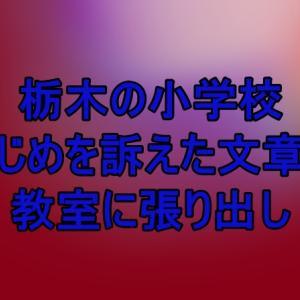 栃木の小学校でいじめを訴えた文章を教室に張り出し!小学校はどこ?教師の処分は?