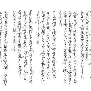日本エレキテル連合の中野聡子が結婚!相手の松尾アトム前派出所とは?