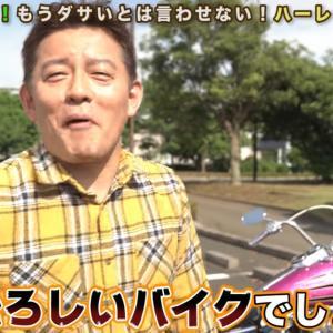 井戸田の呪いのバイクが恐ろしい!ディスった芸能人がひどいことに!