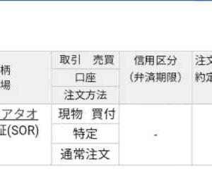 スタジオアタオ620円で買いたい!