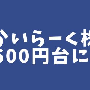 すかいらーく株価1618円!