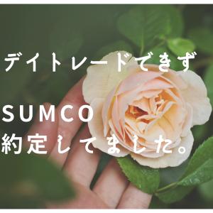 デイトレードできず。SUMCO購入