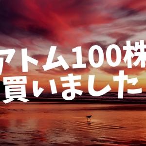 アトム100株ナンピン