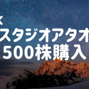 スタジオアタオ500株購入