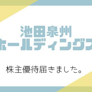 池田泉州HDからの株主優待