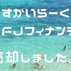 すかいらーく、三菱UFJフィナンシャルG売却