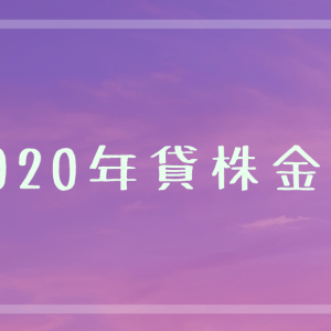 2020年貸株金利