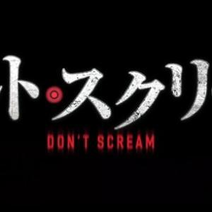 評価わかれる最後に注目!映画『ドント・スクリーム』のネタバレなし&あり感想