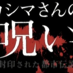 映画『カシマさんの呪い -封印された都市伝説-』のネタバレなし&あり感想