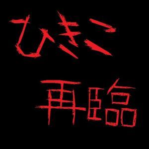 奇志戒聖『ひきこ 再臨』はひきこさんモチーフのホラーCGアニメ