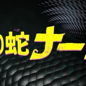 ホラーコメディー映画『祟り蛇ナーク』のネタバレなし感想