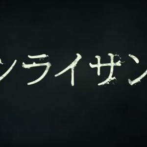 乙一氏が監督・脚本を手掛けたホラー映画『シライサン』のネタバレなし感想