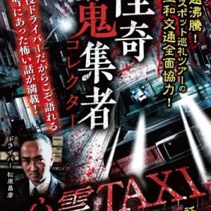 『怪奇蒐集者 心霊TAXI タクシードライバーの怖い話(三和交通)』のネタバレなし感想