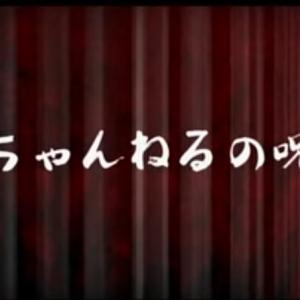 ホラーオムニバスドラマ『2ちゃんねるの呪い vol.1』のネタバレなし感想