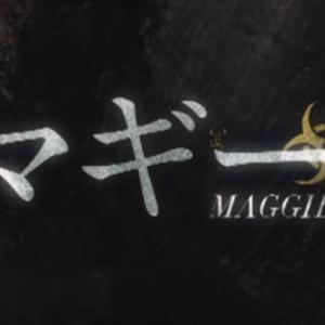 シュワちゃん出演のゾンビ系ホラー映画『マギー(2015)』のネタバレなし感想