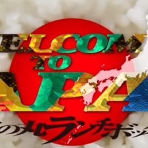 藤田恵名主演映画『WELCOME TO JAPAN 日の丸ランチボックス』のネタバレなし感想