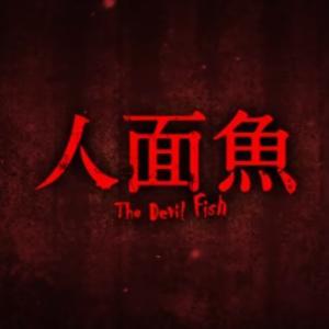 雰囲気重視のホラー映画『人面魚 THE DEVIL FISH』のネタバレなし感想