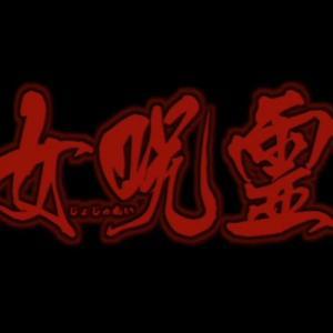 心霊フェイクドキュメンタリー『女呪霊(じょじゅれい)』のネタバレなし感想