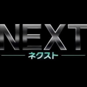 2分先の未来が見えるニコラス・ケイジ主演の映画『NEXT ネクスト』のネタバレなし感想