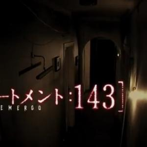 POV形式のモキュメンタリー風ホラー映画『アパートメント:143』のネタバレなし感想