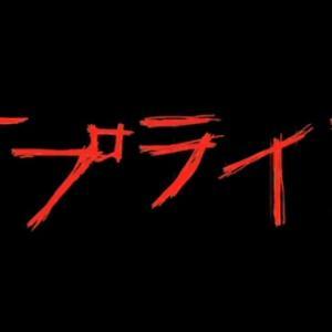 ちょっとグロい痛々しいスプラッター系ホラー映画『サプライズ』のネタバレなし感想