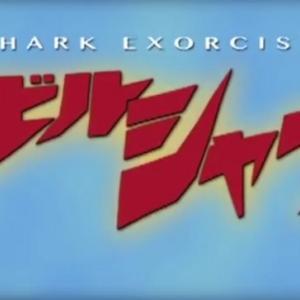 怖ろしくひどいクオリティーのZ級サメ映画『デビルシャーク』のネタバレなし感想