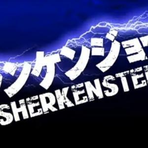 ひどいCGサメがある意味すごいZ級映画『フランケンジョーズ』のネタバレなし感想