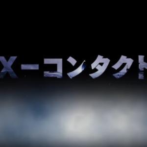 グロテスクなB級SFホラー映画『X-コンタクト』のネタバレなし感想