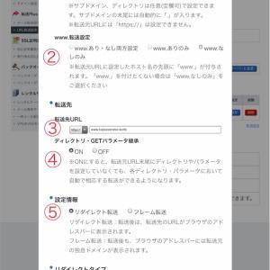http://からhttps://へURL転送方法〜グーグルアドセンス合格への道〜
