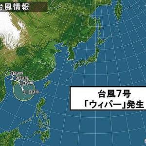 台風 Wipha (ウィパー) のニュースについて