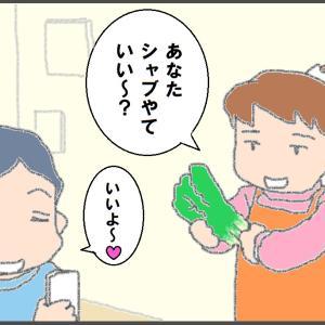 【自作 2コマ漫画】 夕御飯は?