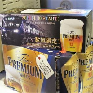 【鉄道グッズ】相鉄・JR直通線開業記念の、グラスつきビールを買っちゃった話