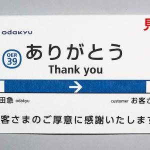 【鉄道グッズ】小田急で「ありがとう」メッセージカードをくれるらしい!