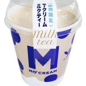 モンテール、「モークリーム・ミルクティー」を期間限定発売
