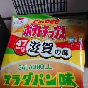 ポテトチップス47都道府県の味 滋賀の味