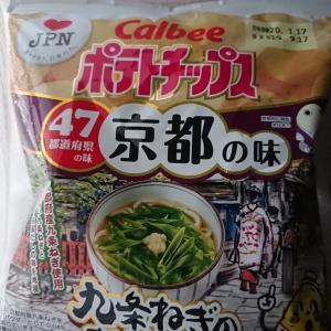 ポテトチップス47都道府県の味 京都の味