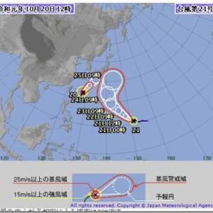 台風20号進路予想最新情報21号とのダブルで座間市に影響も