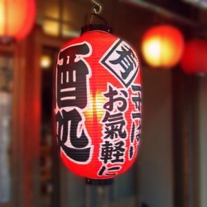 酒場放浪記1/20南橋本の酒場