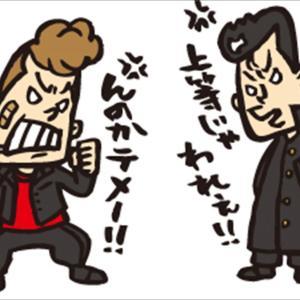 神木隆之介リュウチューブ#13で佐藤健を倒すと思った真意は!?