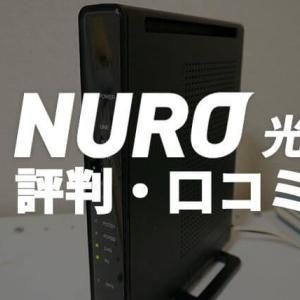 【NURO光の口コミ・評判】圧巻の400MbpsでYouTubeと映画がストレスフリーで楽しめて最高!