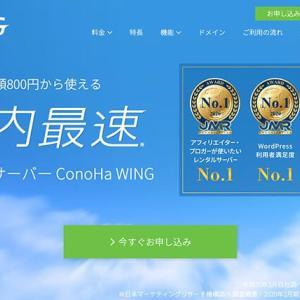 Conoha Wingへエックスサーバーから移行する手順!その理由と移行後の変化、エラーへの対処方法もお伝えします