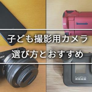 【経験談】子どもとの思い出を残すのにおすすめのカメラは?選び方についてまとめました!